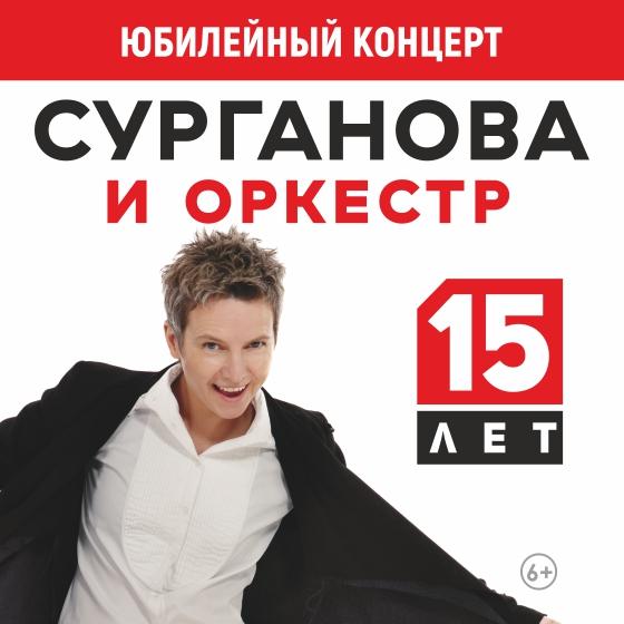 Светлана Сурганова и Оркестр — 15 лет