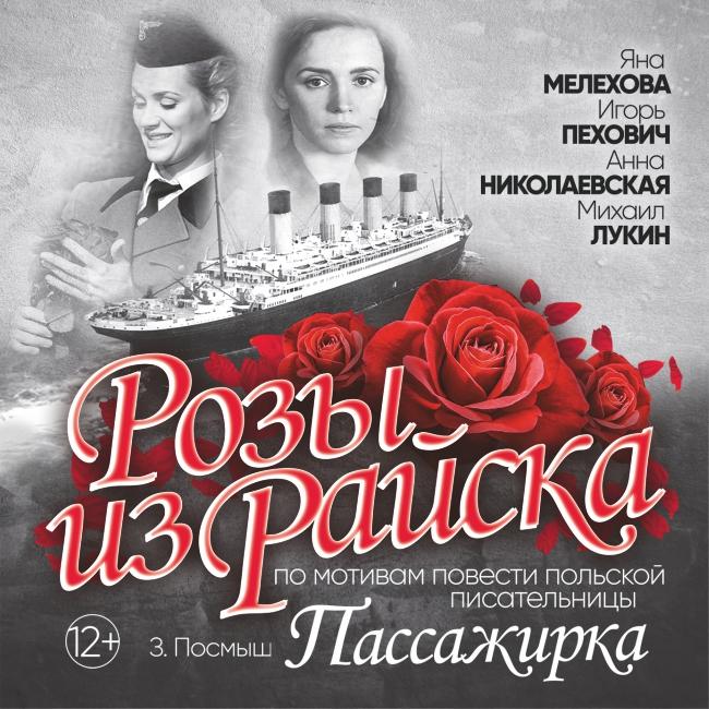 Спектакль «Розы из Райска»