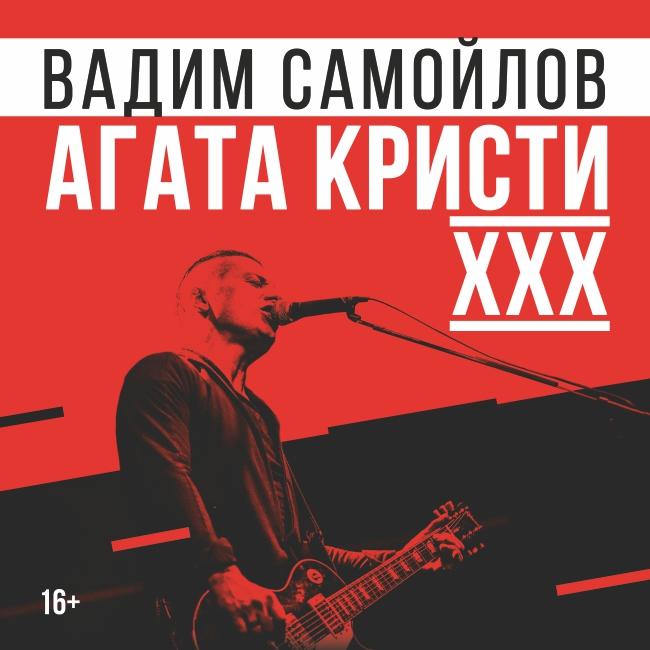 Вадим Самойлов. Агата Кристи. ХХХ