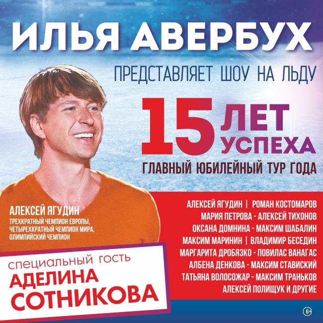 Илья Авербух. 15 лет успеха
