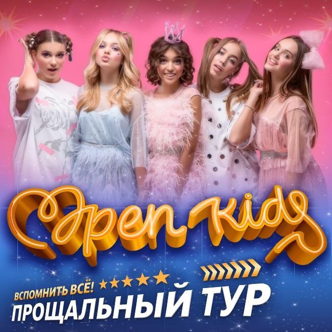 Open Kids. Прощальный тур