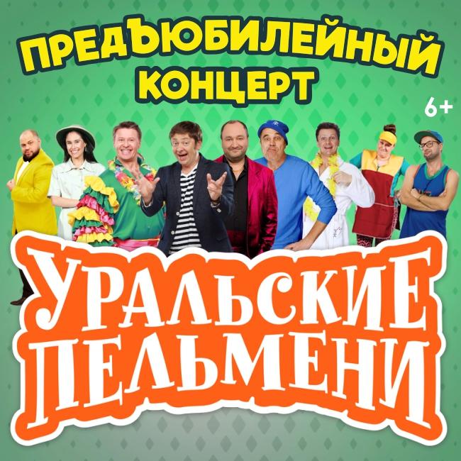 Шоу «Уральские пельмени». Предъюбилейный концерт