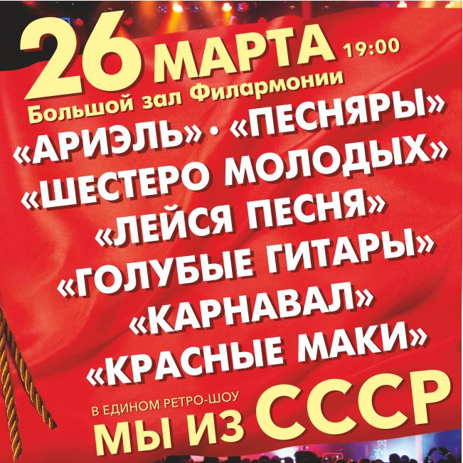 Легенды ВИА 70-80-х в едином ретро-шоу «Мы из СССР»