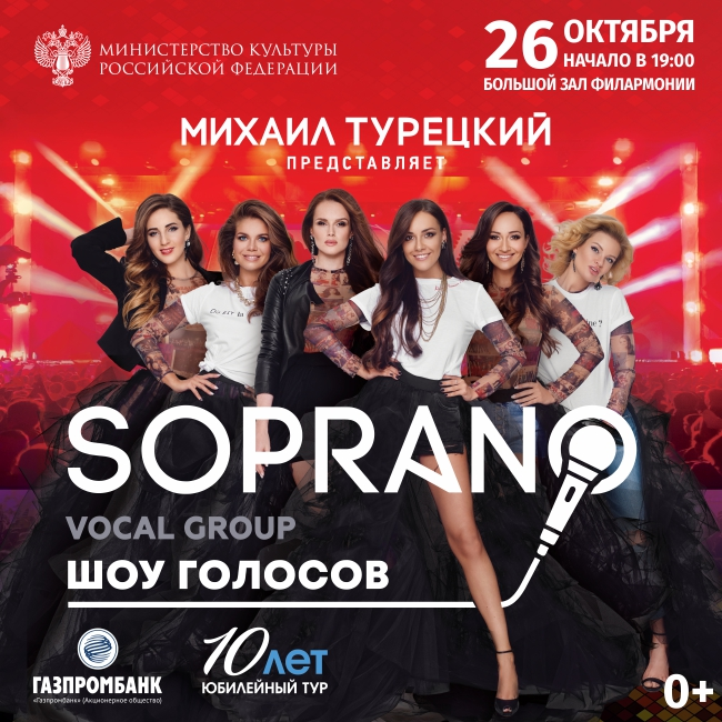 SOPRANO Турецкого. Юбилейный концерт 10 лет