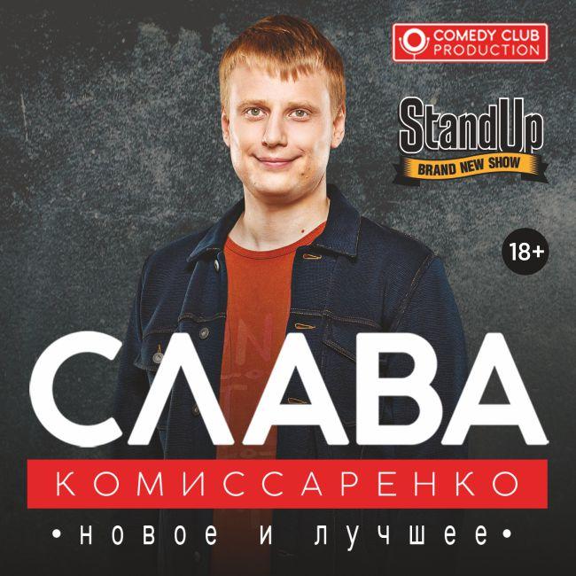 Слава Комиссаренко. StandUp концерт