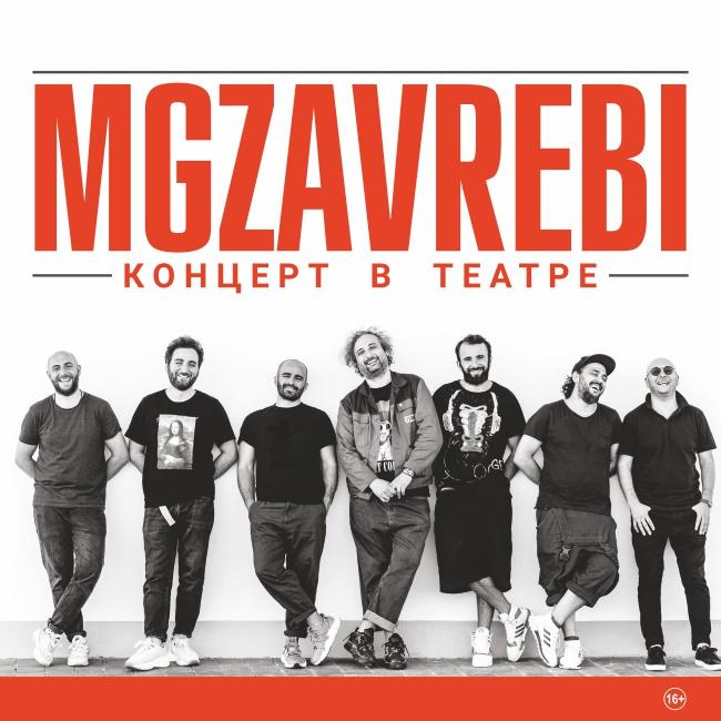 MGZAVREBI. Концерт в театре