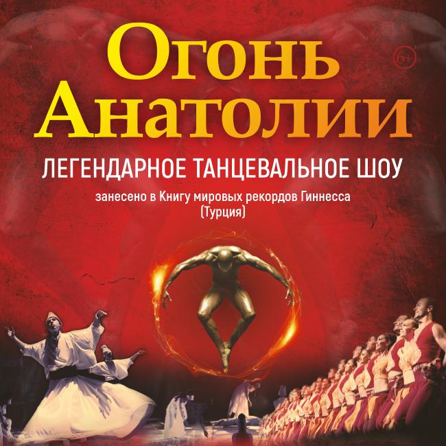 Танцевальное шоу «Огонь Анатолии»