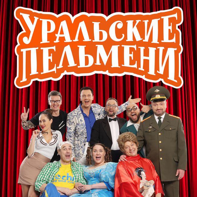 Уральские пельмени «Лучшее!»
