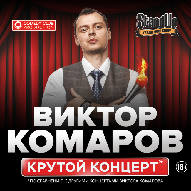 Виктор Комаров. Сольный StandUp концерт