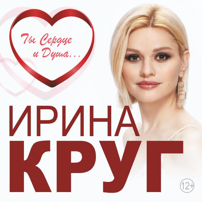 Ирина Круг, концерт перенесен