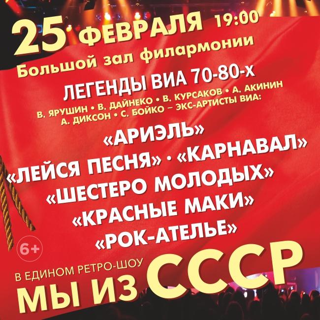 Легенды ВИА 70-80-х «Мы из СССР»